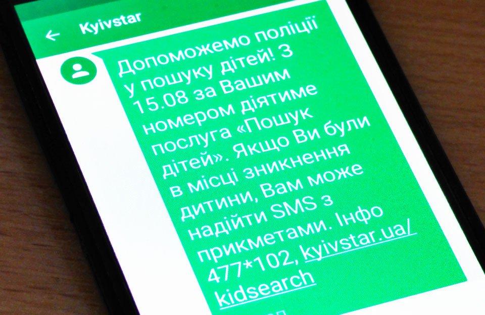 Киевстар помогает найти пропавших детей