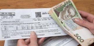 В Україні змінилася система надання субсидій - today.ua