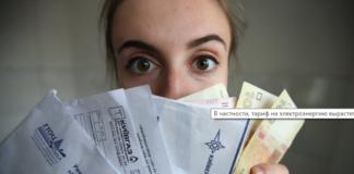Тарифы на свет и тепло для киевлян повысят - today.ua
