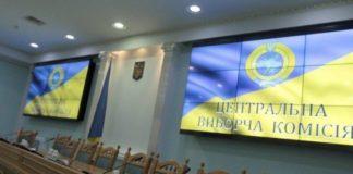 ЦВК зареєструвала ще 4 кандидатів в президенти: названі прізвища - today.ua