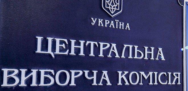 ЦВК зареєструвала рекордну кількість кандидатів на пост президента України - today.ua