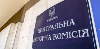 ЦИК уже зарегистрировала 28 кандидатов в президенты: поименный список - today.ua