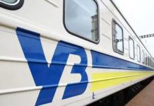 """""""Укрзалізниця"""" підвищить тарифи найближчим часом - today.ua"""