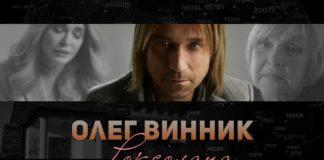 Олег Винник сьогодні презентує новий кліп - today.ua