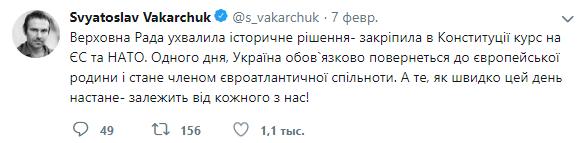 Святослав Вакарчук висловився про майбутнє України