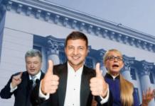 """Як технічні кандидати в президенти """"працюють"""" за гроші - today.ua"""