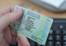 Отримувати права будемо по-новому: в МВС підготували зміни - today.ua
