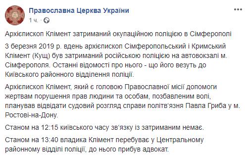У окупованому Криму затримали архієпископа Клімента