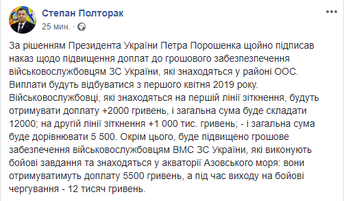 Військовослужбовцям ЗСУ на передовій підвищили грошове забезпечення: стали відомі подробиці