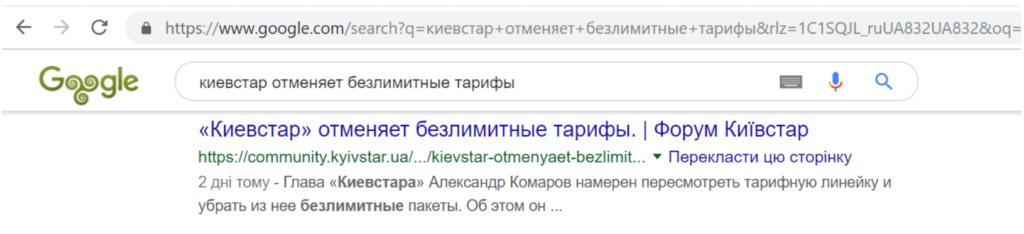 """""""Київстар"""" скасовує безлімітні тарифи"""