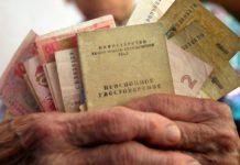 В Украине 13-ю пенсию планируют сделать ежегодной - today.ua