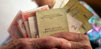 В Україні 13-ту пенсію планують зробити щорічною - today.ua