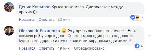 """Українців шокували """"сосиски з волоссям"""": опубліковано фото"""