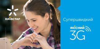 """Сеть 3G Kyivstar уже доступна в 10 тысячах населенных пунктов Украины, - """"Киевстар"""" - today.ua"""