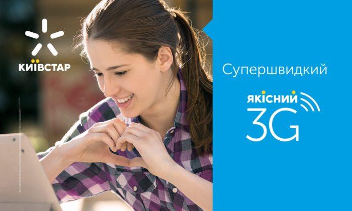 """Сеть 3G Kyivstar уже доступна в 10 тысячах населенных пунктов Украины, - &quotКиевстар"""" - today.ua"""