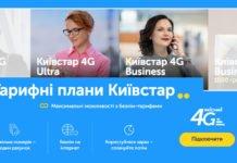 """""""Київстар"""" запустив 4G ще в 110 населених пунктах - today.ua"""
