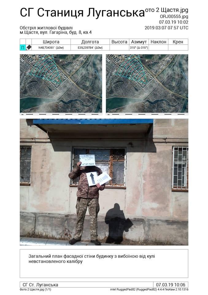 Боевики обстреляли город на Луганщине: опубликованы фото