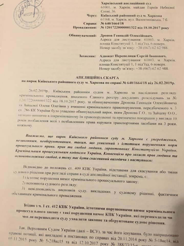 Смертельна ДТП у Харкові: Дронов подав апеляцію на рішення суду