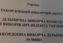 В Австралії на виборах проголосували лише 125 українців - today.ua