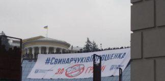 На Майдані в Києві мітингують проти Порошенка - today.ua