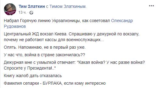 """""""У нас хіба війна?"""": Укрзалізниця потрапила у черговий скандал"""