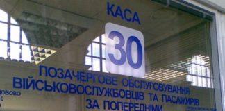 """""""У нас разве война?"""": Укрзализныця попала в очередной скандал - today.ua"""