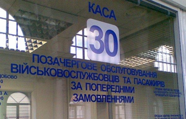 &quotУ нас хіба війна?&quot: Укрзалізниця потрапила у черговий скандал - today.ua