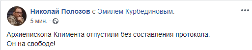 Затриманого в окупованому Криму архієпископа ПЦУ Клімента відпустили