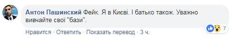 Нардеп Пашинський із сином втекли з України