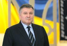 Аваков усилил охрану МВД - today.ua