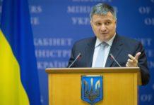 Девять кандидатов в президенты попросили об охране, - Аваков - today.ua