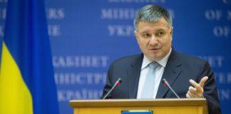 """Дев'ять кандидатів у президенти попросили про охорону, - Аваков"""" - today.ua"""