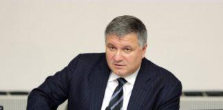 """Суд відкрив справу щодо Авакова"""" - today.ua"""