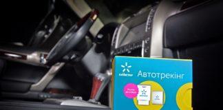 """""""Київстар"""" допомагає боротися з крадіжками авто - today.ua"""