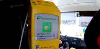 ПриватБанк запустив Telegram-бота для оплати проїзду в громадському транспорті - today.ua