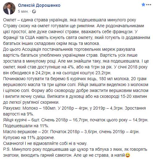 Эксперты сообщили, какое единственное блюдо подешевело в Украине