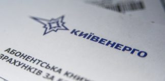 """""""Київенерго"""" повертає киянам переплату за опалення: як отримати перерахунок - today.ua"""