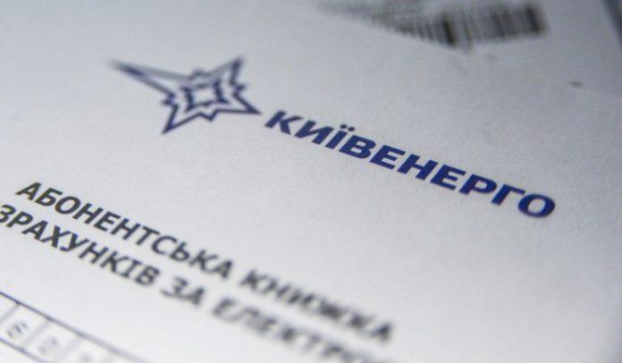 """&quotКиевэнерго"""" возвращает киевлянам переплату за отопление: как получить перерасчет - today.ua"""