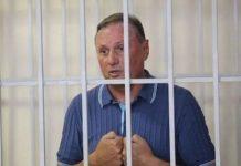 Суд продовжив арешт екс-регіоналу Єфремову - today.ua