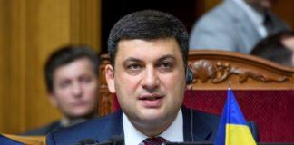 Гройсман похвастался ростом средней зарплаты в Украине - today.ua