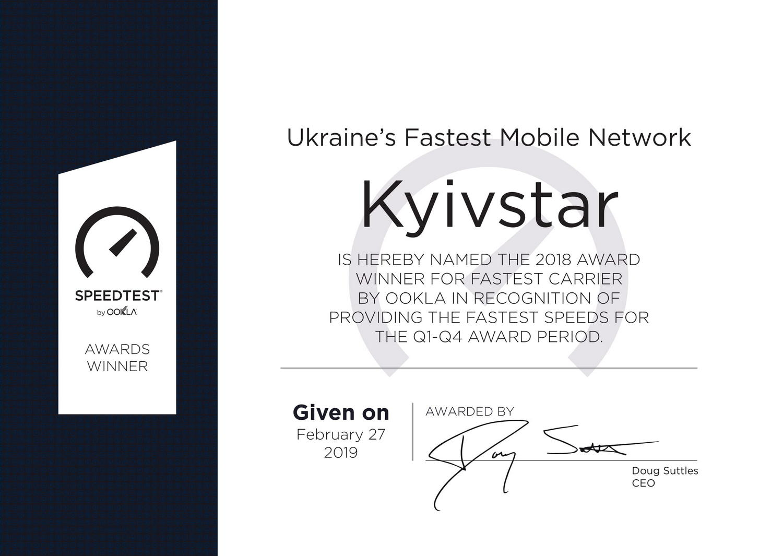 """""""Киевстар"""" назван самым быстрым в интернете"""