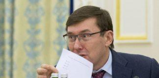 """Луценко розкрив деталі розслідування у справі розкрадань в """"Укроборонпромі"""" - today.ua"""