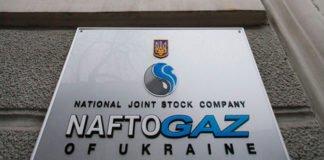 """""""Нафтогаз"""" знайшов винних у зриві монетизації субсидій - today.ua"""