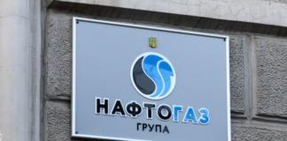 """""""Нафтогаз"""" знизить ціни на газ для населення за однієї умови - today.ua"""