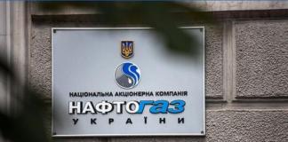 """У """"Нафтогазі"""" прокоментували """"економічні переговори"""" Бойко і Медведєва - today.ua"""