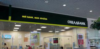 """В """"Ощадбанку"""" розповіли, як отримати субсидію без черг"""" - today.ua"""