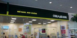 """В """"Ощадбанку"""" розповіли, як отримати субсидію без черг - today.ua"""