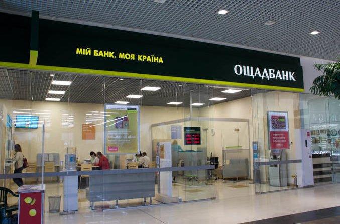 В &quotОщадбанке&quot рассказали, как получить субсидию без очередей - today.ua