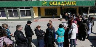"""""""Ощадбанк"""" возобновил выдачу """"теплых"""" кредитов - today.ua"""