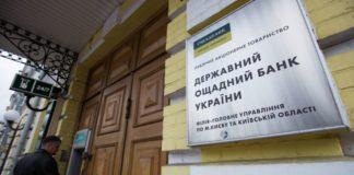 """""""Ощадбанк"""" видаватиме субсидії грошима за однієї умови"""" - today.ua"""